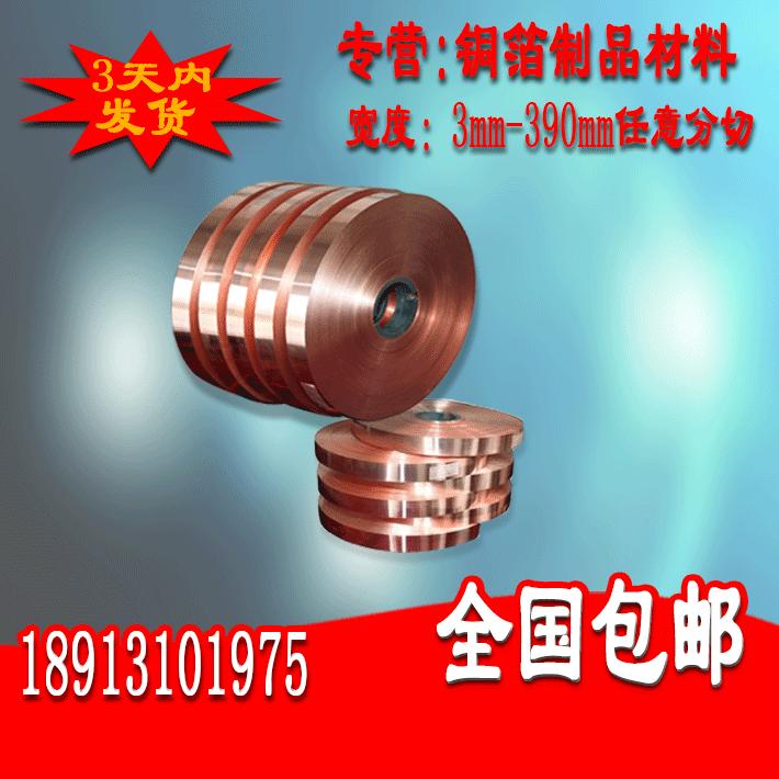 防静电导电铜条