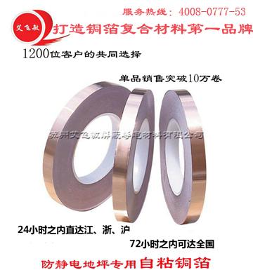 【苏州顾特服】指定<艾飞敏>自粘铜箔,为什么?