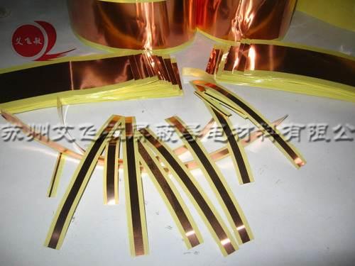 【艾飞敏】新接单神器成功接到变压器自粘铜箔单子