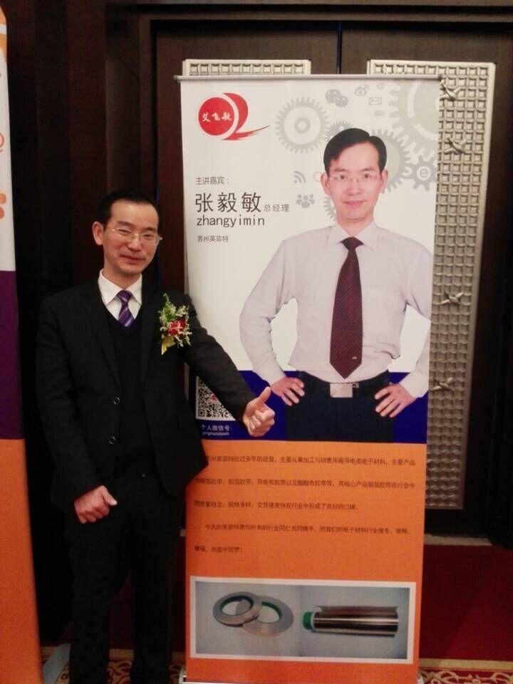 <艾飞敏>公司因专业专注铜箔胶带的经营思路,获评中国电子商务十大牛商之苏州牛商称号