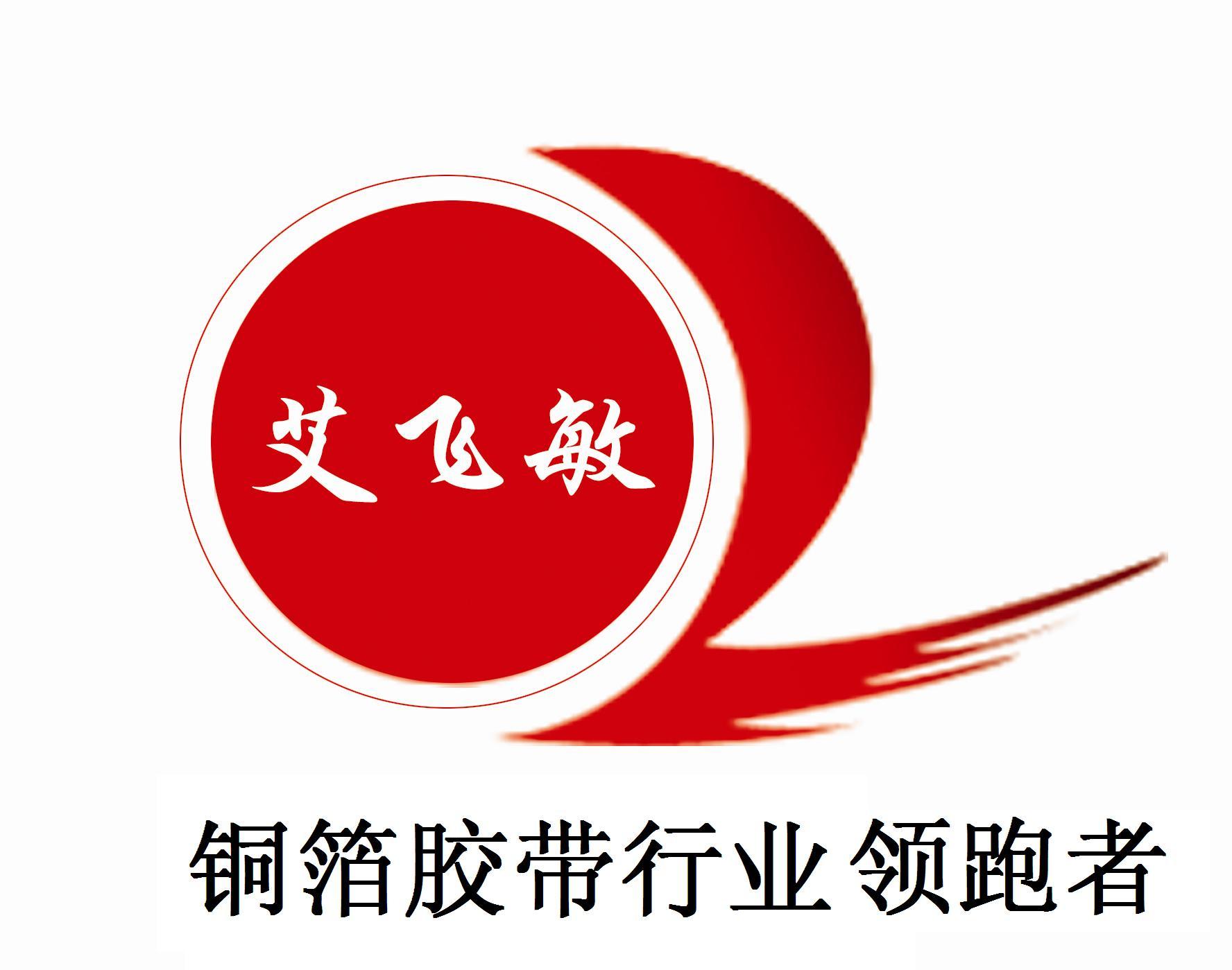 """原""""苏州英菲特商贸有限公司""""更名为苏州""""艾飞敏""""屏蔽导电材料有限公司"""