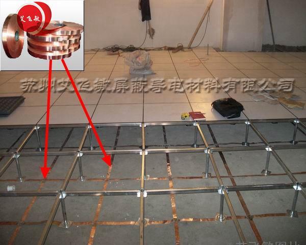 防静电地板工程公司对苏州艾飞敏公司的导电铜箔情有独钟