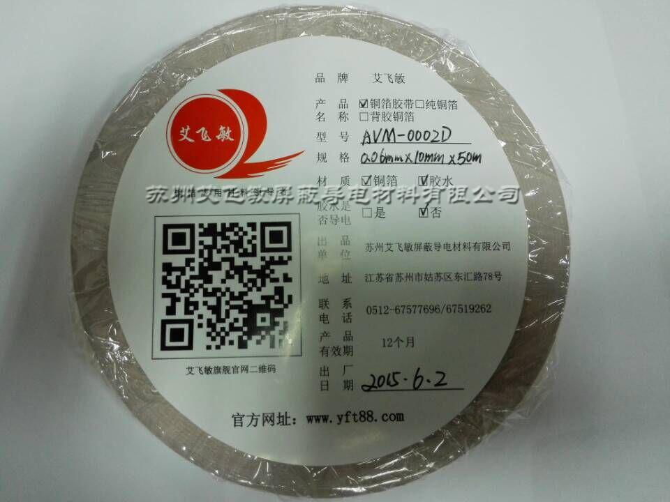 地坪材料龙头企业-上海正欧实业对苏州艾飞敏的自粘铜箔情有独钟