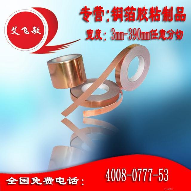 什么是铜箔胶带?定制带胶铜箔胶带的价格?
