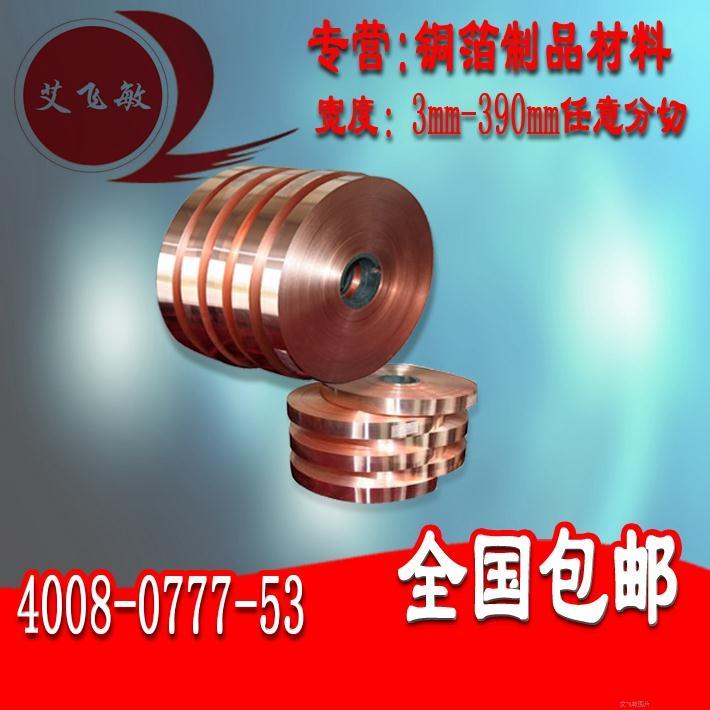 防静电地板铜箔[带],烟台防静电地板铜箔[带] 价格 规格-艾飞敏铜箔
