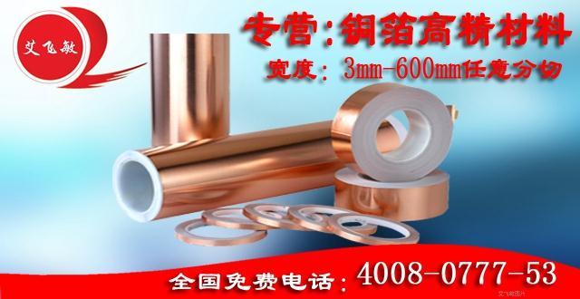 艾飞敏的铜箔胶带可量身定制