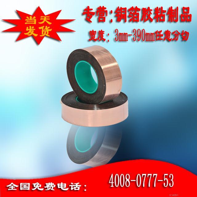 浙江客户哪里找定制铜箔导电胶带?