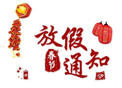 艾飞敏铜箔2019年春节放假通知
