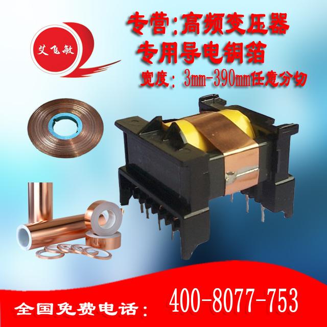 变压器用导电铜箔