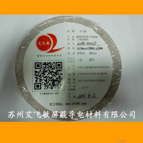 防静电铜箔胶带(非导电胶)