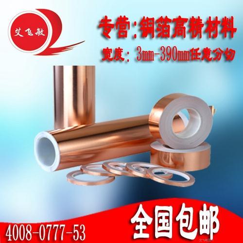 单面导电铜箔胶带