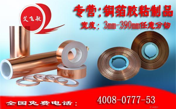 环氧地坪导电铜箔价格