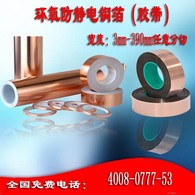 环氧地坪导电铜箔宽度