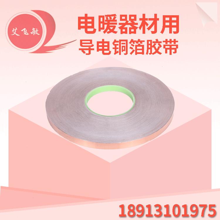 电热膜/电热板用导电铜箔