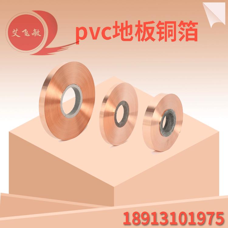 PVC防静电地板铜箔
