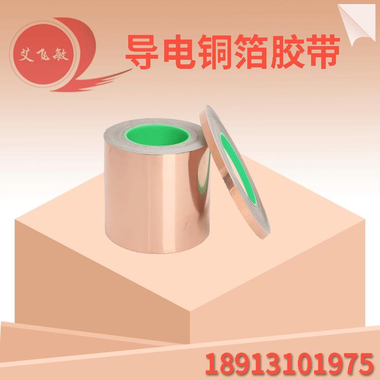 铜箔导电胶带